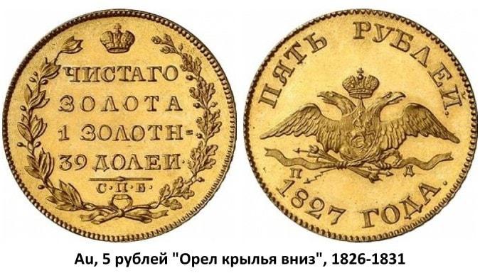 Кто выгодно продал золотые монеты